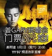 姜Gar玩唱会